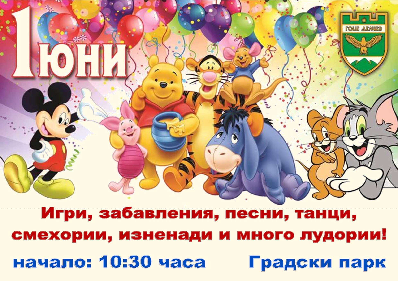 Ден на детето