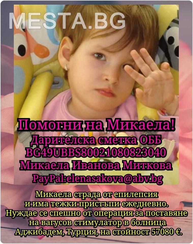 Благоевград2