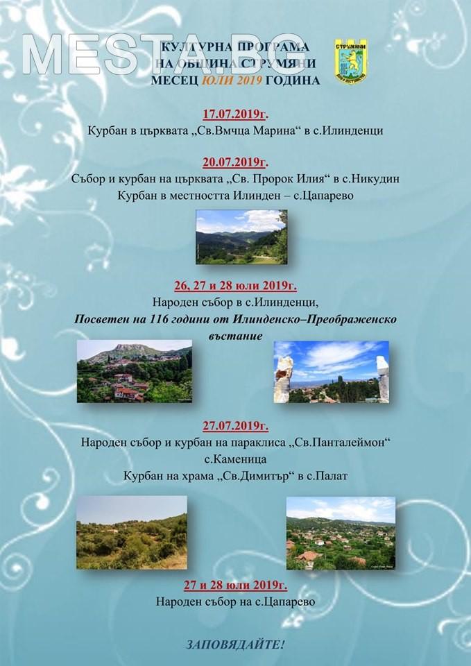 Община Струмяни