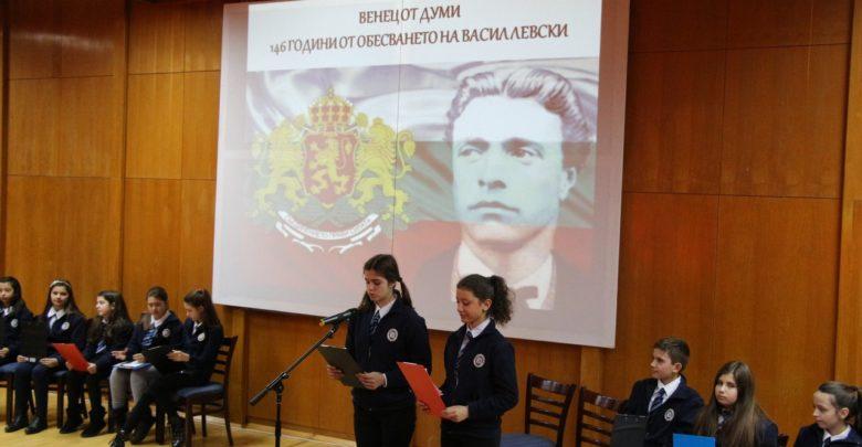 В.Левски почит