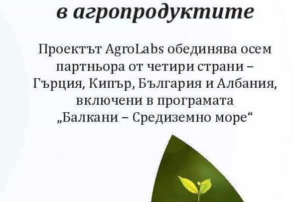 Агропродукти