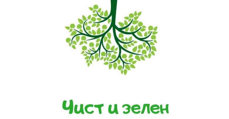 зелен Благоевград