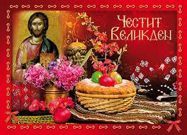 Великден1
