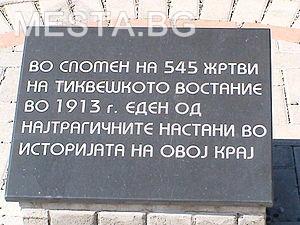 Тиквешко възстание-снимка wikepedia.org