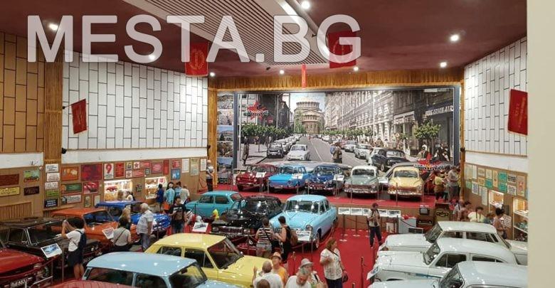 Музей автомобили