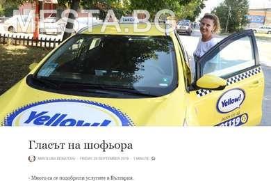 Миролюба Бенатова такси