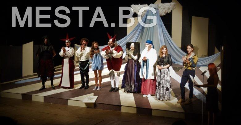 Театър Благоевград