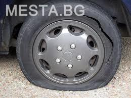 гуми,срязани