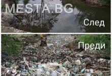 река места,почистване