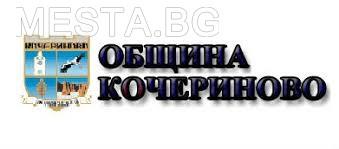 община кочериново