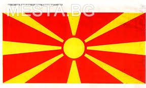 Македония,знаме