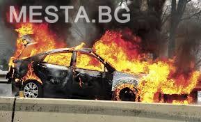 Пожар,автомобил