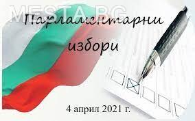 Избори,парламентарни