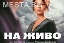 Александра Сърчаджиева,алекс